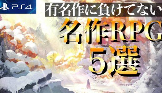 【PS4】超ハマる隠れた名作RPG5選【おすすめゲーム紹介】【2021年版】