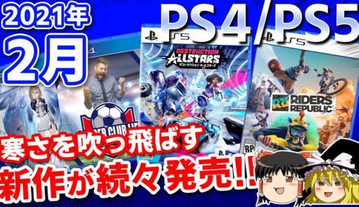 2021年2月に発売されるPS4/PS5の新作ゲームタイトル【ゆっくり解説、新作ソフト 紹介】