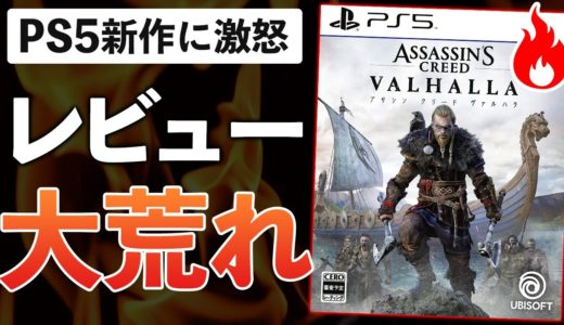 PS5新作RPGが大炎上…理由をまとめてみた【アサシンクリード:ヴァルハラ】