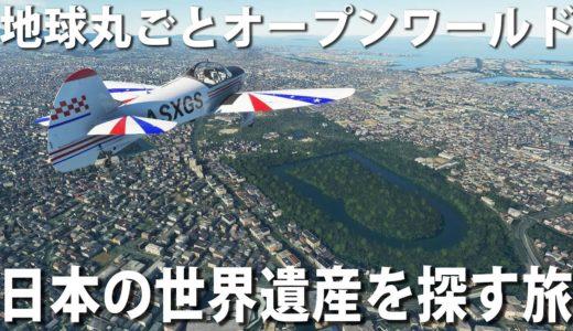 地球を丸ごと完全再現した最新ゲームで日本の世界遺産を探す旅【マイクロソフトフライトシミュレーター】【アフロマスク】