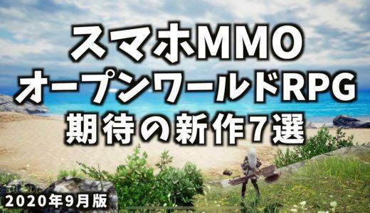 スマホMMORPG・オープンワールドRPG期待の新作アプリ7選【おすすめスマホゲームアプリ/2020年9月更新】