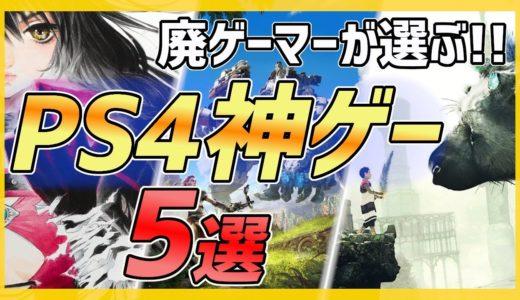 【おすすめゲーム】PS4で遊べる神ゲー5選!!part2【2020年最新版】