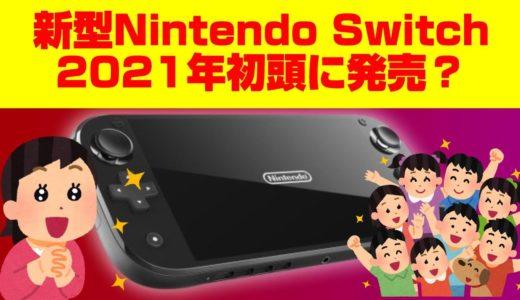新型Nintendo Switchキタ――(゚∀゚)――!!【エンタメNEWS】