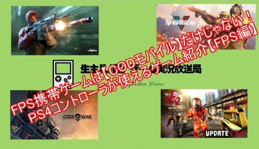 【IOS13】FPS携帯ゲームはCODモバイルだけじゃない!?【コントローラ対応携帯ゲーム紹介】FPS編