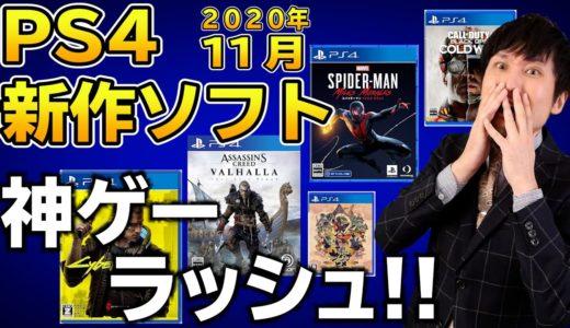 【PS4新作ソフト】PS4に神ゲーが大量に発売されるぞ!サイバーパンク、スパイダーマン、COD新作、アサシンクリド!ヤベェ・・・【2020年11月】