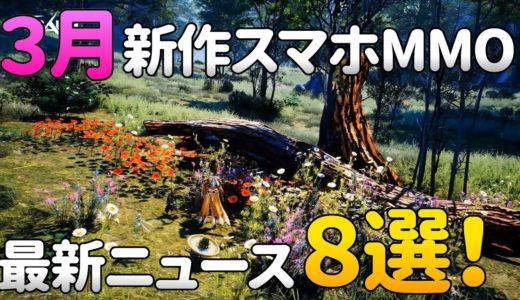 【2020年3月】開発中注目スマホMMORPG&オンラインゲーム最新ニュース8選!