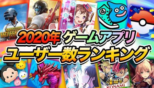 【スマホゲーム】ジャンル別ゲームアプリユーザー数ランキング【2020年集計版】