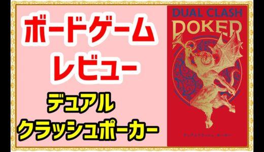 ボードゲームレビュー ★デュアルクラッシュポーカー★