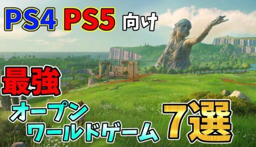 PS4・PS5向けに発売予定の最強オープンワールド7選【おすすめ最新ゲーム紹介】