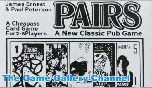 【ボードゲーム レビュー】「ペアーズ日本語版」- ついにPairs日本語版がやってきた