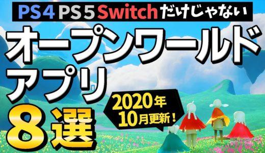 PS4・PS5だけじゃない!スマホで遊ぶオープンワールドアプリ8選【2020年10月最新】