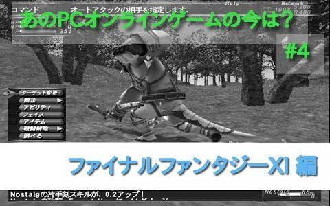 【ファイナルファンタジーⅪ】あのPCオンラインゲームの今は?#4【ゆっくり実況】【FF11】