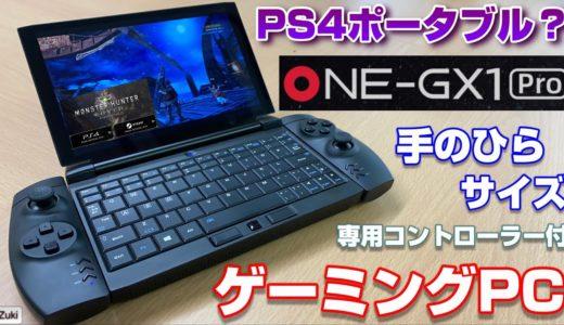 Switch?PS4ポータブル!?「OneGX1 Pro」〜 2021年1月末発売予定!手の平サイズのウルトラモバイルゲーミングPCでゲームプレイ検証!PS4級のゲームも遊べる??2千円オフクーポン!