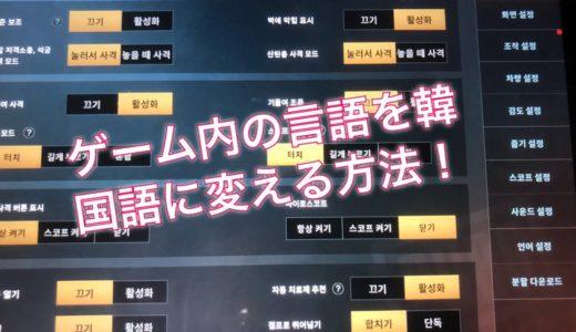 【PUBGモバイル】ゲーム内の言語を韓国語に変更する方法!