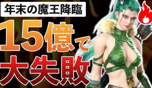 開発費15億円の新作国産RPGが大ゴケした事件まとめ【ETERNAL】