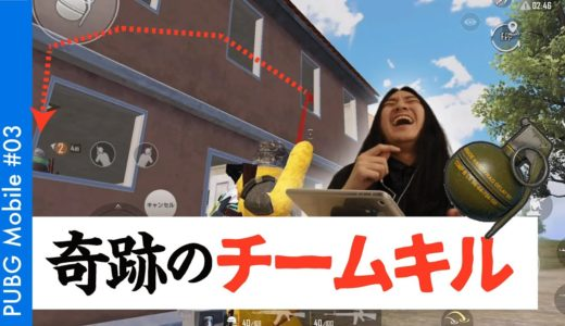 【PUBGモバイル】奇跡の相互チームキルで大事故 |PUBG Mobile ゲーム実況#03
