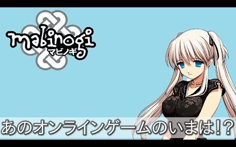 【マビノギ】あのPCオンラインゲームの今は?#10【ゆっくり実況】
