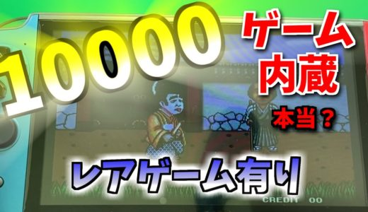 10000ゲーム内蔵、中華ゲーム機。本当に10000ゲーム入ってるか検証!
