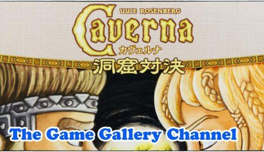 【ボードゲーム レビュー】「カヴェルナ 洞窟対決」- 洞窟掘り傑作ワーカープレイスメントの2人版