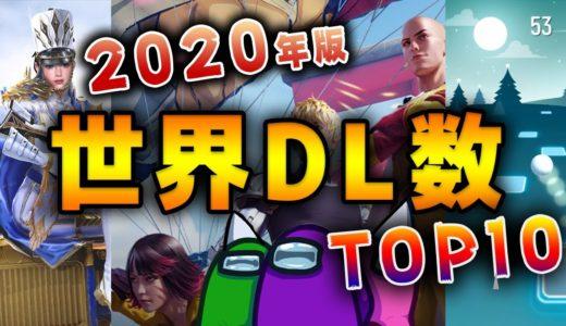 【神ゲー】2020年世界で最もDLされたゲームアプリTOP10【ゲーム情報】