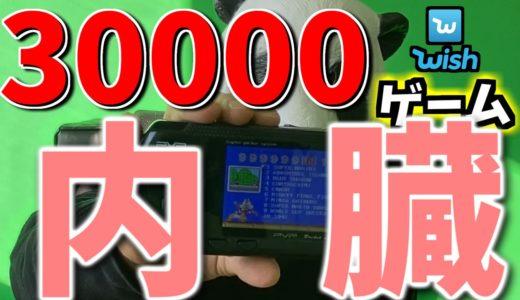 最恐の30000ゲーム内臓、中華ゲーム機をレビュー。