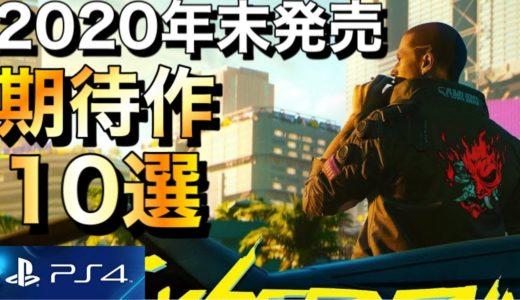 【PS4新作ソフト】期待作タイトル10選!【2020年末発売予定】【おすすめゲーム紹介】