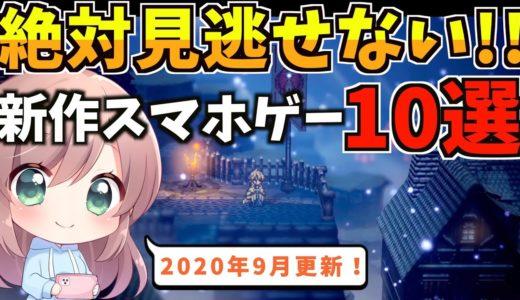 期待の新作スマホアプリゲームおすすめ10選!RPG/シューティング/パズル/リズム/無料アプリ・ソシャゲ:2020年9月更新版】