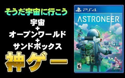100時間プレイ ゲームレビュー【Astroneer アストロニーア】PS4版