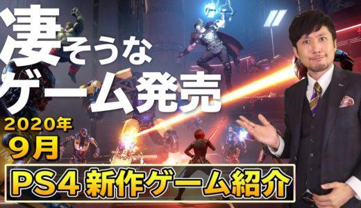 2020年9月発売のPS4新作ゲーム紹介!世界中が注目する「アノ」ゲーム作品登場!【2020年9月】