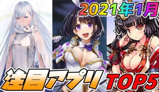 【新作スマホゲーム】2021年1月!ゲームアプリ注目・期待度ランキングベスト5