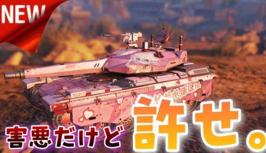 【codモバイル  バトロワ】害悪な戦車でもこの迷彩なら多少許されるのではなかろうか。call of duty mobile battle royale