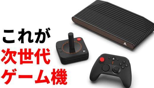 PS5を超えた最新ゲーム機「Atari VCS」まもなく発売