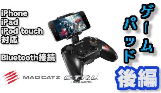 【iPhone】Bluetooth接続 CTRLiモバイルゲームパッド 後編【MFi認証】