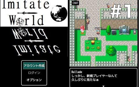 過疎化が進むオンラインゲーム「imitate world」を始めました。#1