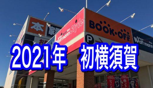 レトロゲーム 2021 横須賀初探索  ブックオフ のみたろう
