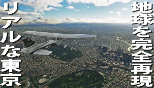 地球をまるごと再現した最新ゲームでリアル過ぎる東京上空を飛んでみた【マイクロソフト フライトシミュレーター】