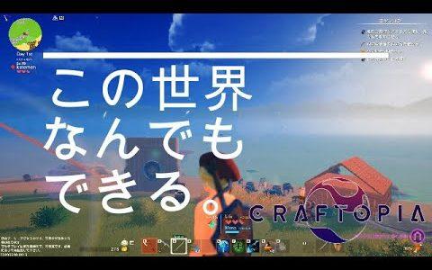 【おすすめゲーム】超絶自由なクラフト系オンラインゲームを3分で分かりやすく説明!【クラフトピア】