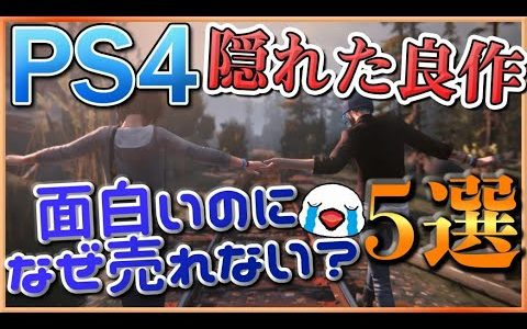 PS4の隠れた良作5選【面白いのになぜ売れない!?】