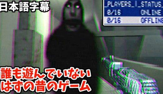 昔にサービス終了したはずのゲームのサーバーに参加したら、散々な目に遭った【No Players Online 日本語字幕 ホラー実況プレイ】