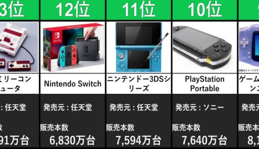 【ランキング】【比較】最も売れたゲーム機は?