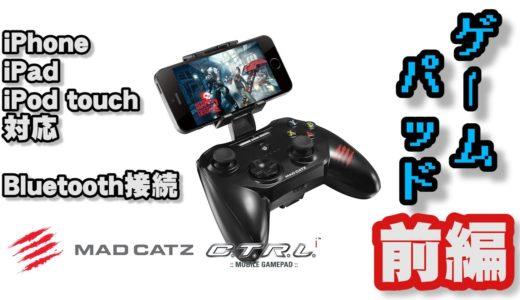 【iPhone】Bluetooth接続 CTRLiモバイルゲームパッド 前編【MFi認証】