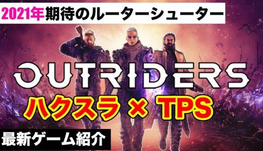 【Outriders紹介】期待のハクスラTPS「アウトライダーズ」を紹介!【最新ゲーム紹介】
