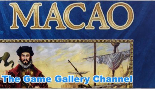 【ボードゲーム レビュー】「マカオ」- フェルト3大傑作の1つマカオの探検