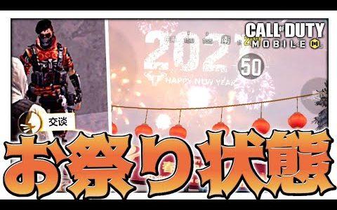 【驚愕】中国版CODモバイルのバトロワがお祭り状態で凄すぎたw【CODモバイル/バトロワ】