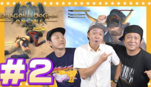【DDON】ななめ45°が大人気オンラインゲームをプレイ!!ドラゴンズドグマオンライン#2【ホリプロコムのゲーム実況@GameMarket】