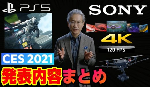 【CES2021】PS5新作の新情報多数! 4K120fpsテレビ5機種 ソニー ドローン業界進出