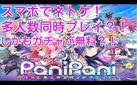 【panipani】#1 スマホでオンラインゲーム!ガチャも無料!?
