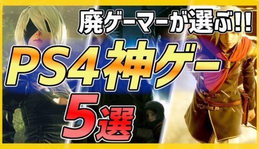 【おすすめゲーム】PS4で遊べる神ゲー5選!!part1【2020年最新版】