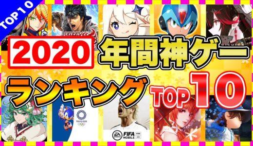 【おすすめスマホゲーム】2020年リリースの超注目アプリゲームTOP10!【無料 面白い 神ゲー】【マストバイ】