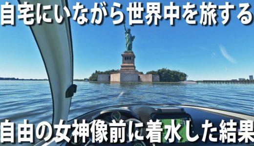 自宅にいながら世界中を旅できる最新ゲームで自由の女神像前に着水してみた結果【マイクロソフトフライトシミュレーター】